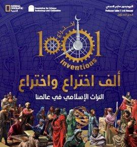 1001 Inventions - Arabic