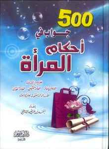 500 Jawaab fil ahkaam as-salah (arabisk)