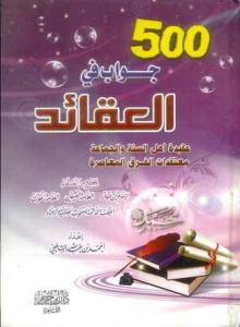 500 Jawaab fil alaqaid (arabisk)