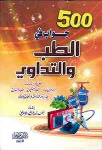 500 Jawaab fil tib wal tadawir (arabisk)