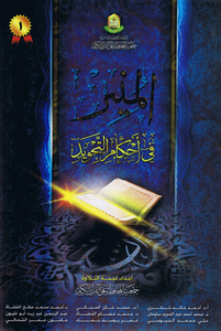 Al-Muneer Fi-Ahkam Al-Tajweed