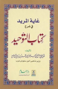 Ghayatul-Murid - Interpretation of Kitab At-Tauhid - URDU