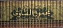 Majmu' al-Fatawa: Arabic (20 Vol Set) by Ibn Taymiyyah