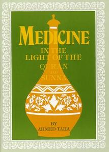 Medicine In The Light Of The Quran And Sunnah