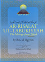 The Message from Tabuk (Ar-Risalat At-Tabukiyyah)