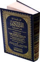 The Noble Quran - In The English Language (Large)