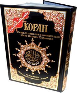Mushaf Tajweed with Translation (russisk)