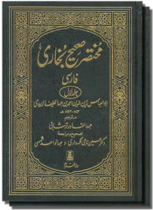 Sahih al-Bukhari - 2 bind (Farsi)