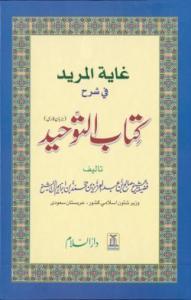 Ghayatul Murid fi sharh - Kitab At Tawheed (Farsi)