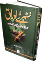 Sunehray Awraaq - Golden Pages (URDU)
