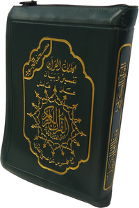 Koranen med farvekoder (Mushaf Tajweed) stor lomme