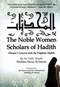 The Noble Women Scholars Of Hadith