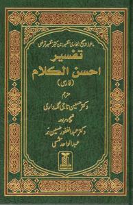 Tafsir Ahsanul Kalam (Farsi)