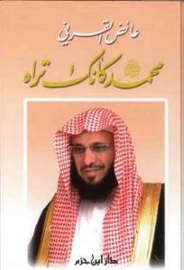 Aidh al-Qarni (arabisk)