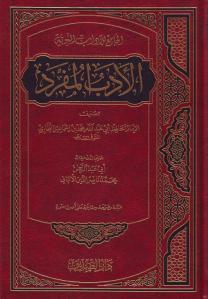 Al-Adab ul-Mufrad (arabisk)