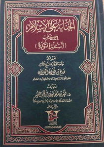 Al-Jinaayatu Alal-Islam (arabisk)