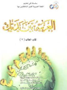 Al-Arabiatu Baina yadaik - Bog 2 inkl CD