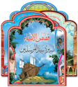 Islamic Book Set (Arabic)