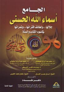 Al jami': Asma Allah Alhusna (arabisk)