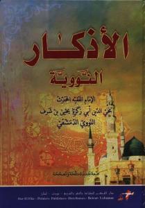 Al-Athkaar (Arabisk)