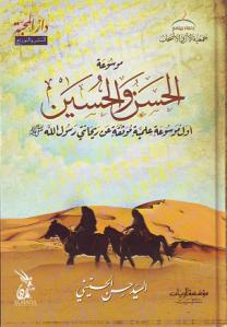 Al-Hassan wa Al-Hussain