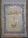 Ihram/Ahram (Bomuld) til Hajj - for boys