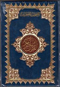 Stor Quran med gyldne kanter (30x40cm)