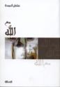 Ma Allah (In The Company Of Allah) - arabisk