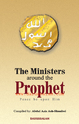 The Ministers around the Prophet (pbuh)