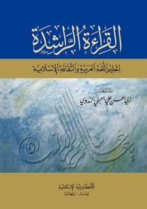 Qiraat ar Rashida (Arabisk)