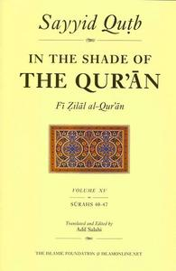 In The Shade Of The Quran - Volume 15