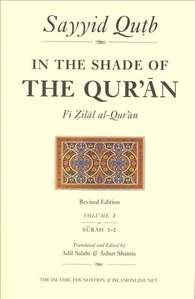 In The Shade Of The Quran - Volume 1