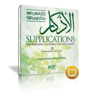 Supplications for the Morning and Evening and Day and Night