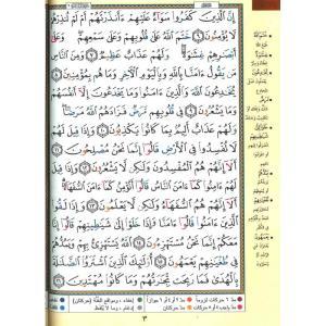 Koranen med farvekoder (Mushaf Tajweed) 14x20 cm