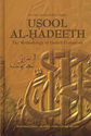 Usool Al-Hadeeth - The Methodology of Hadith Evaluation