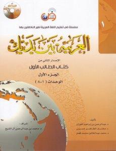 Al-Arabiatu Baina yadaik - Bog 1 af 2 af første del inkl CD