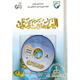 Al-Arabiatu Baina yadaik - Bog 3 inkl CD