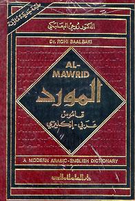 Al-Mawrid (arabisk-engelsk ordbog)