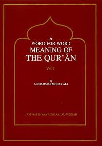 A Word for Word Meaning of The Quran (3 Bind)