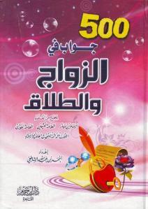 500 Jawaab fi azzawaaj wa attalaaq (arabisk)