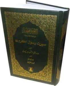 Ar-Raheeq Al-Makhtum (Farsi)