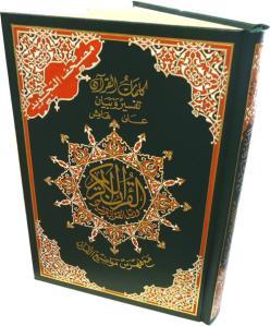 Koranen med farvekoder (stor) (arabisk Mushaf Tajweed)