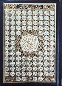 Beirut Quran (25 x 35 cm)