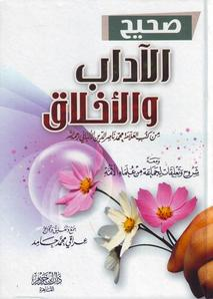 Sahih al-adaab wal ikhlaaq (arabisk)