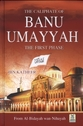 The Caliphate of Banu Umayyah - The First Phase