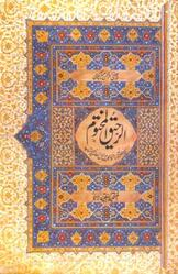 The Sealed Nectar - Ar-Raheeq Al-Makhtum - URDU