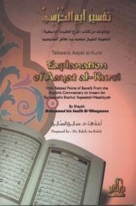 Explanation Of Aayat al-Kursi