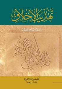 Tahdhib al-Akhlaq (Arabic)