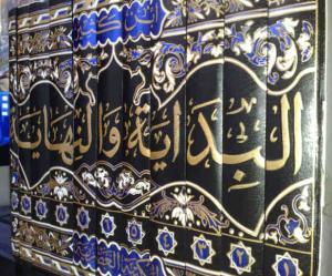 Al-Bidayah wa Nihayah (Arabic)