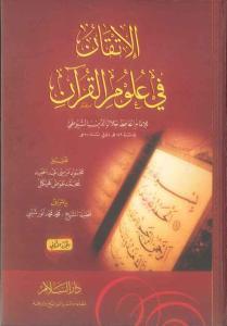Al-itqaan fi uloom il-quraan (2 bind)